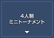 4人制ミニトーナメント