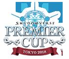 Shadowverse Premier Cup 2018 Tokyo