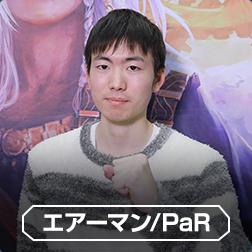エアーマン/PaR