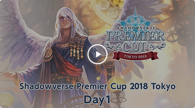 「Shadowverse Premier Cup 2018 Tokyo」Day1