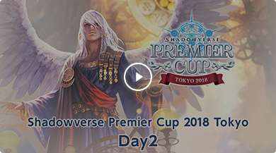 「Shadowverse Premier Cup 2018 Tokyo」Day2