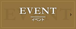 EVENT | イベント