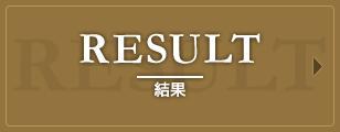RESULT | 結果