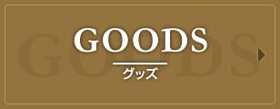 GOODS | グッズ