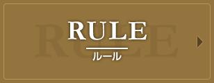 RULE | ルールについて