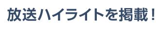 放送ハイライトを掲載!