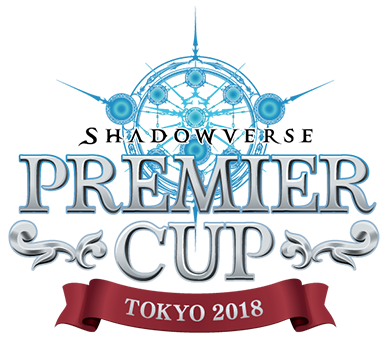 Shadowverse Premier Cup 2018 Tokyo 【シャドウバース プレミアカップ 2018 Tokyo】| Cygames